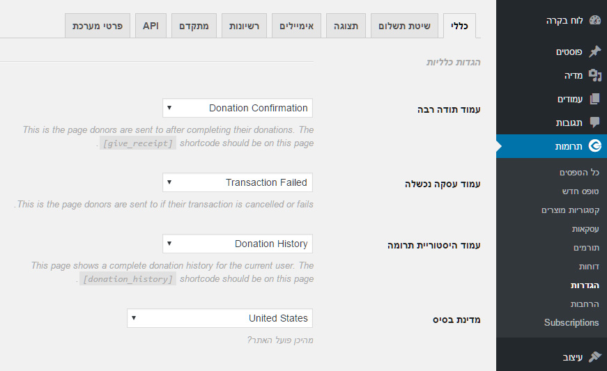 The Give Settings page in Hebrew supporting RTL in version 1.6.